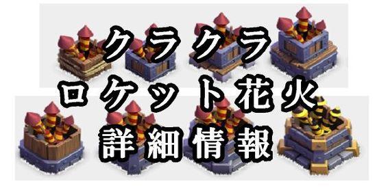 ロケット花火の詳細情報