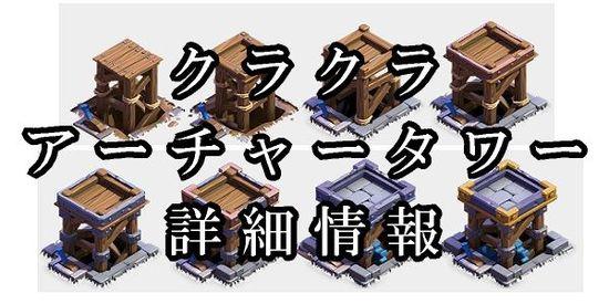 [夜村] アーチャータワーの詳細情報
