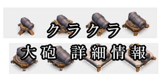 クラクラ 大砲