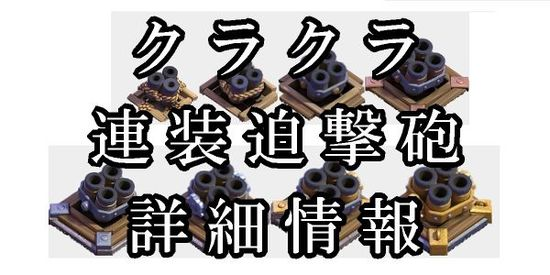 連装迫撃砲の詳細情報