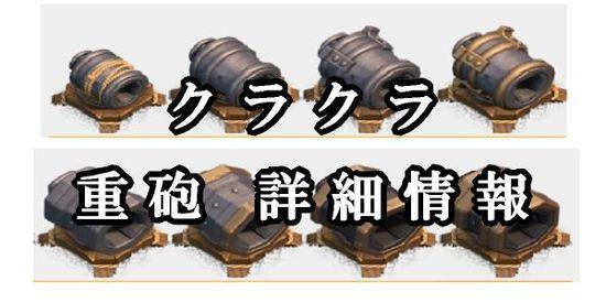 重砲の詳細情報