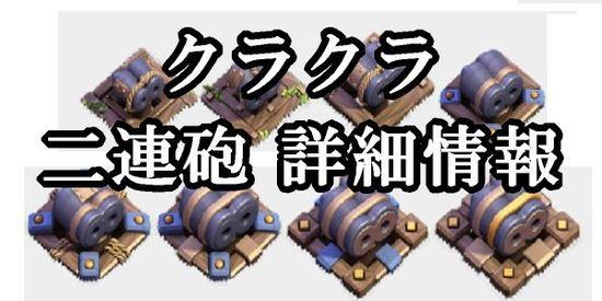 二連砲の詳細情報