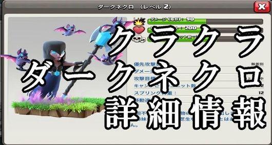 [夜村] ダークネクロの詳細情報